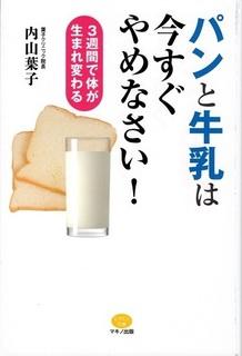 パンと牛乳は今すぐやめなさい!-s.jpg