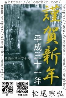2019年賀状(Web用).jpg