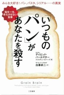 「いつものパン」があなたを殺す-s.jpg