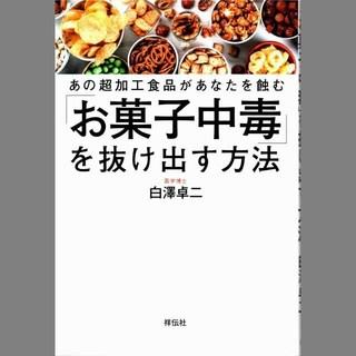 「お菓子中毒」を抜け出す方法sq.jpg