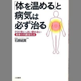 「からだを温める」と病気は必ず治るsq.jpg