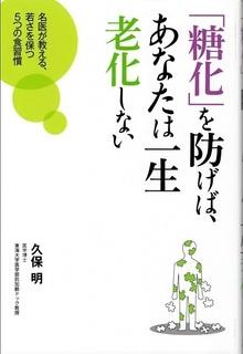 「糖化」を防げば、あなたは一生老化しない(永岡書店)-s.jpg
