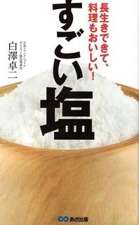 すごい塩-s.jpg