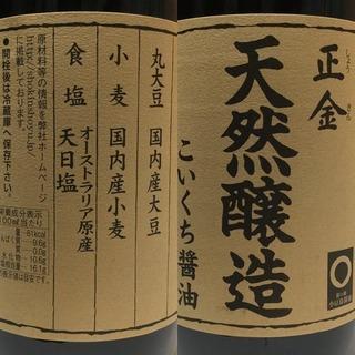 天日塩の醤油.jpg