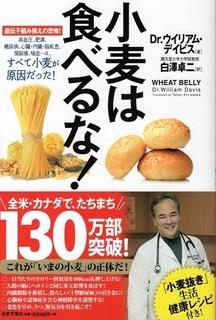 小麦は食べるな Wheat Belly-s.jpg