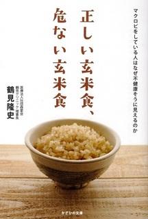 正しい玄米食、危ない玄米食-s.jpg